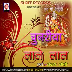Listen to Mai Hamar Dhukh songs from Chunariya Lale Lal