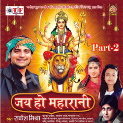 Listen to Bhairo Bhaiya songs from Jai Ho Maharani - Vol 2