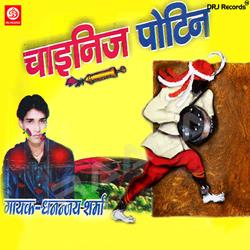 Listen to Bajavat Nagada Dhol songs from Chienije Kawar