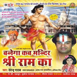 Listen to Hanuman Gadi Jaibe songs from Banega Kab Mandir Shri Raam Ka