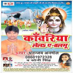 Listen to Bhujhatani Bum E Buti songs from Kanwariya Le La Aey Balmu
