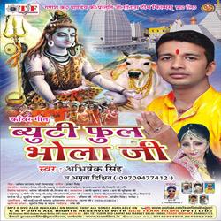 Listen to A Baba Beautiful Lagela songs from Beautiful Bhola Ji