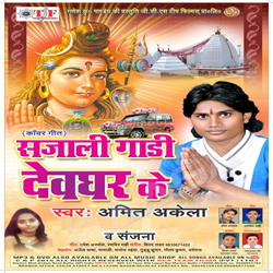 Listen to Devghar Nagar songs from Sajali Gadi Devghar Ke