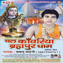 Listen to Ganja Bhang Piyela songs from Chal Kawariyan Brampur Dham