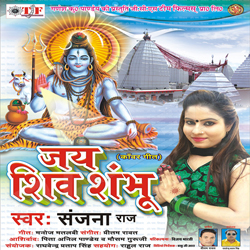 Listen to Kanwar Kandhe Uthake songs from Jai Shiv Shambhu