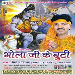 Listen to Bhola Ayib Ki Na songs from Bhola Ji Ke Booti
