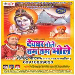 Listen to Tirsuliya Ke Morcha songs from Devghar Bole Bam Bam Bhole