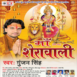Listen to Kaise Bhulau Maa songs from Maa Sherawali