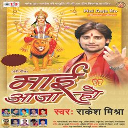 Listen to Aso Jaib Vindhyachal songs from Mai Aaja Ho