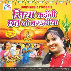 Listen to Siya Kaili Chhath Ke Baratiye songs from Siya Kaili Chhath Ke Baratiye