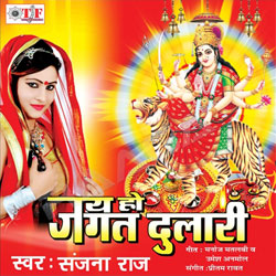 Listen to Maa Meri Jaan Hai Tu songs from Jai Ho Jagat Dulari