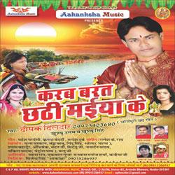 Listen to Chhathi Ghate songs from Karab Varat Chathi Maiya Ke