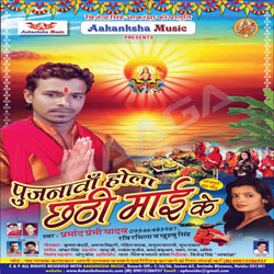 Listen to Malikaaen Ho songs from Pujanawa Hola Chathi Mai Ke