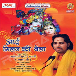 Listen to Shree Ram Jai Ram Jai Jai Ram songs from Aaayil Milan Ke Bela