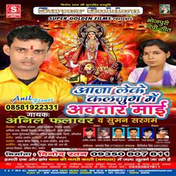 Listen to Chala Bhauji songs from Aaja Leke Kaljug Mein Avtaar Mai