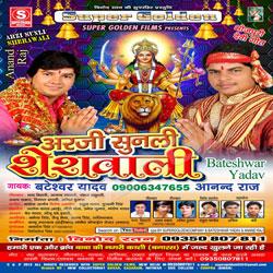 Listen to Ae Pintu Ke Papa songs from Arji Sunli Sherawali