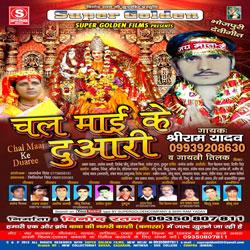 Listen to Tohra Serve Sawari Kahe Bhawe Aye Mai songs from Chal Mai Ke Duyari
