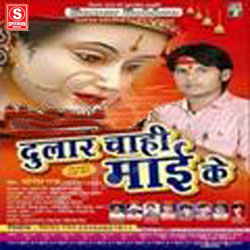 Listen to Neemiya Ke Chhiya Maiya songs from Dular Chahi Mai Ke