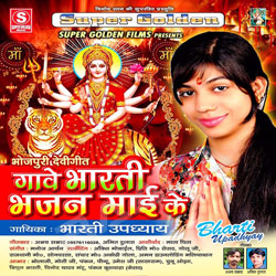 Listen to Aalar Bate Nimiya K Dal songs from Gaave Bharti Bhajan Mai Ke