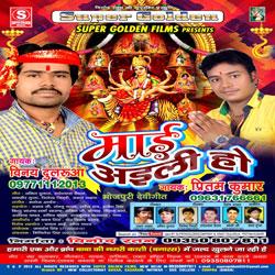 Listen to Silo Chali Ho Nando songs from Mai Aaili Ho