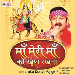 Listen to Veena Ke Sargam Ke songs from Maa Meri Maa Ko Khush Rakhna