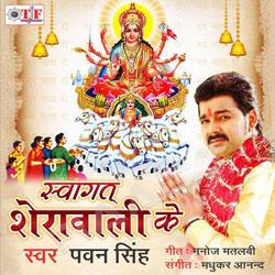 Listen to Aatar Piyawa Patar Piyawa songs from Swagat Sherawali Ke