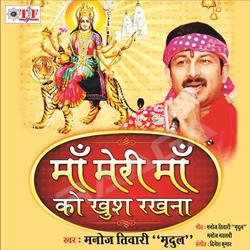 Listen to Sohar (Vindhyanchal Mai Ke) songs from Maa Meri Maa Ko Khush Rakhna