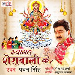 Listen to Swagat Sherawali Ke songs from Swagat Sherawali Ke