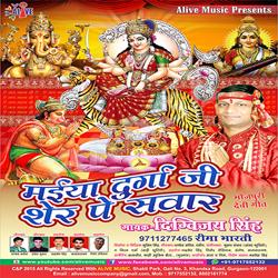 Listen to Jai Sahriya La De Chunariya songs from Maiya Durga Ji Sher Pe Sawar