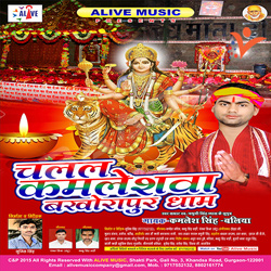 Listen to Je Abhaga Bate songs from Chalal Kamleshwa Bakhorapur Dham