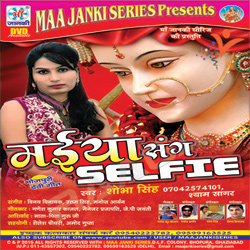 Listen to Binati Ba Atane Tohse songs from Maiya Sang Selfie