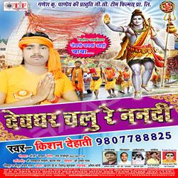 Listen to Ae Dil Jaani Dhayile Bani songs from Dewaghar Chalu Re Nanadi