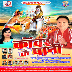 Listen to Chala Devghar Saiya songs from Kanwar Ke Pani