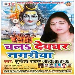 Listen to Ayil Sunita Ji Ke Bari songs from Chala Devghar Nagariya