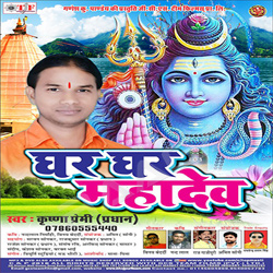 Listen to Chal Chala Na A Bhauji songs from Ghar Ghar Mahadev
