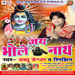 Listen to Sadiya Devghar Se Le Ayiha songs from Jai Bhole Nath