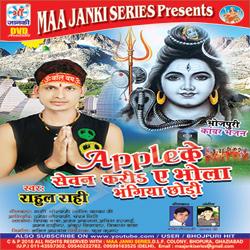 Listen to Bol Bum Bol Masti Me songs from Apple Ke Sevan Kari Ae Bhola Bhangiya Chhodi