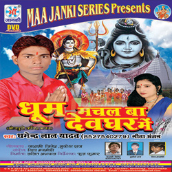 Listen to Sawan Ke Lagal Ba Mela songs from Dhoom Machal Ba Devghar Me