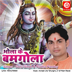 Bhola Ke Bhamgola songs