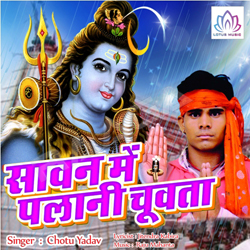 Listen to Devghar songs from Saavn Mein Palani Chuvata