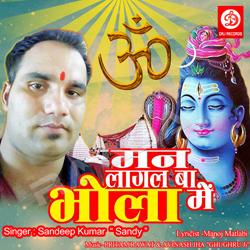 Listen to Bhangava Pishata songs from Mann Lagal Bha Bhola Me