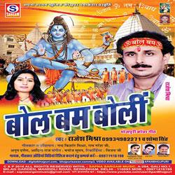 Listen to Saiyan Nag Roj Dekhila Sapanwa songs from Bol Bum Boli