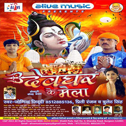 Listen to Bhang Ke Bina songs from Devghar Ke Mela