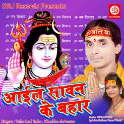Listen to Baghwo Mor Tiyar songs from Aail Saavan Ke Bahar