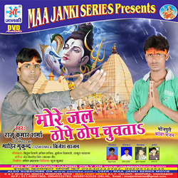 Listen to Ganja Mar Fuk Fak Fuk songs from More Jal Thope Thop Chuata