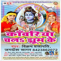 Listen to Barasata Rim Jhim Sawana Ho songs from Kawariya Chala Jhum Ke