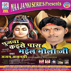 Listen to Chhediya Bhula Jaibe Devghar Ke Mela Me songs from Pujava Kaise Pass Bhail Bhola Ji