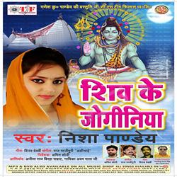 Listen to Ham Sootab Pee Ke songs from Shiv Ke Joginiya