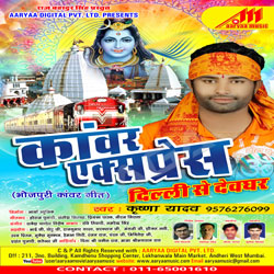 Listen to Delhi Se Deoghar songs from Kanwar Express