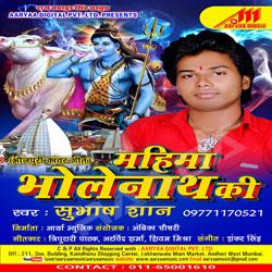 Listen to Dam Dam Gunge Bhola Daani songs from Mahima Bholenath Ki